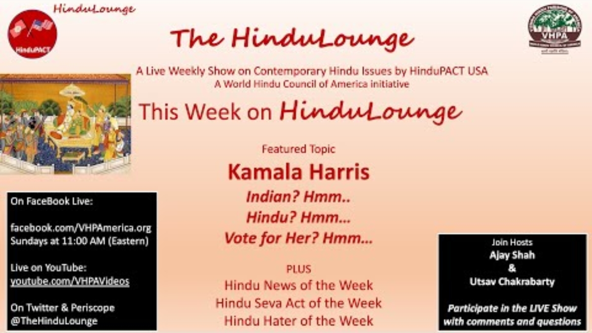 HinduLounge  #18: Kamala Harris​ Hindu? …..Hmm​ Indian​? …..Hmm​ Vote for her? Hmm...​